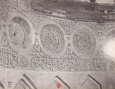 Intérieur du tambour de la coupole du mausolée d'al-Ashraf Khalil